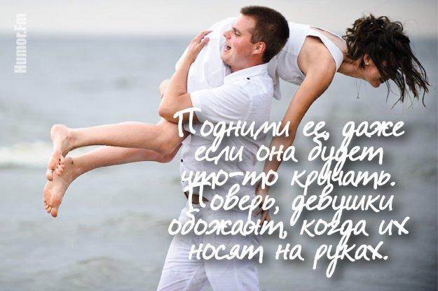 Советы для идеальных отношений или что так любят девушки!