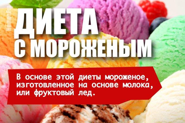 какое мороженое можно на диете