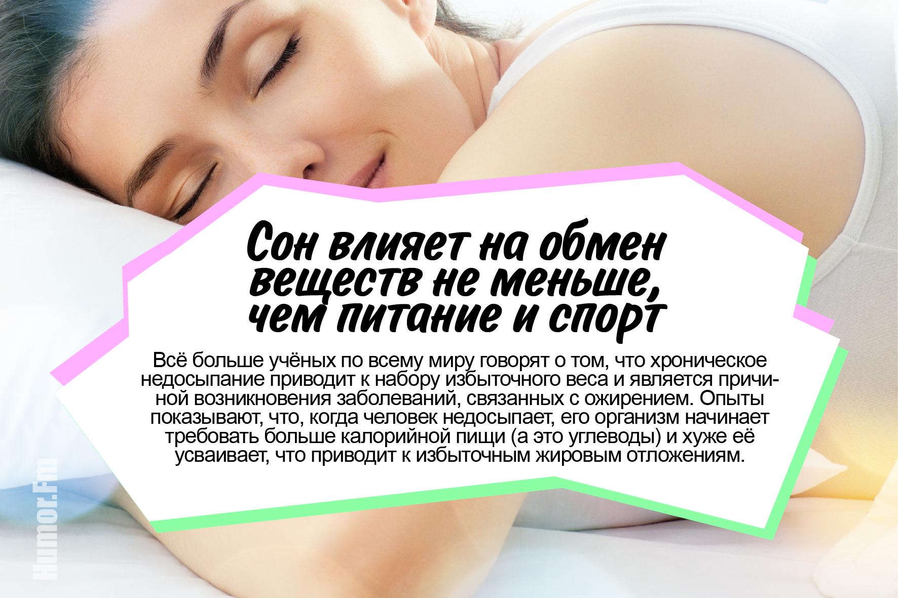 Похудеть Во Сне Сон.