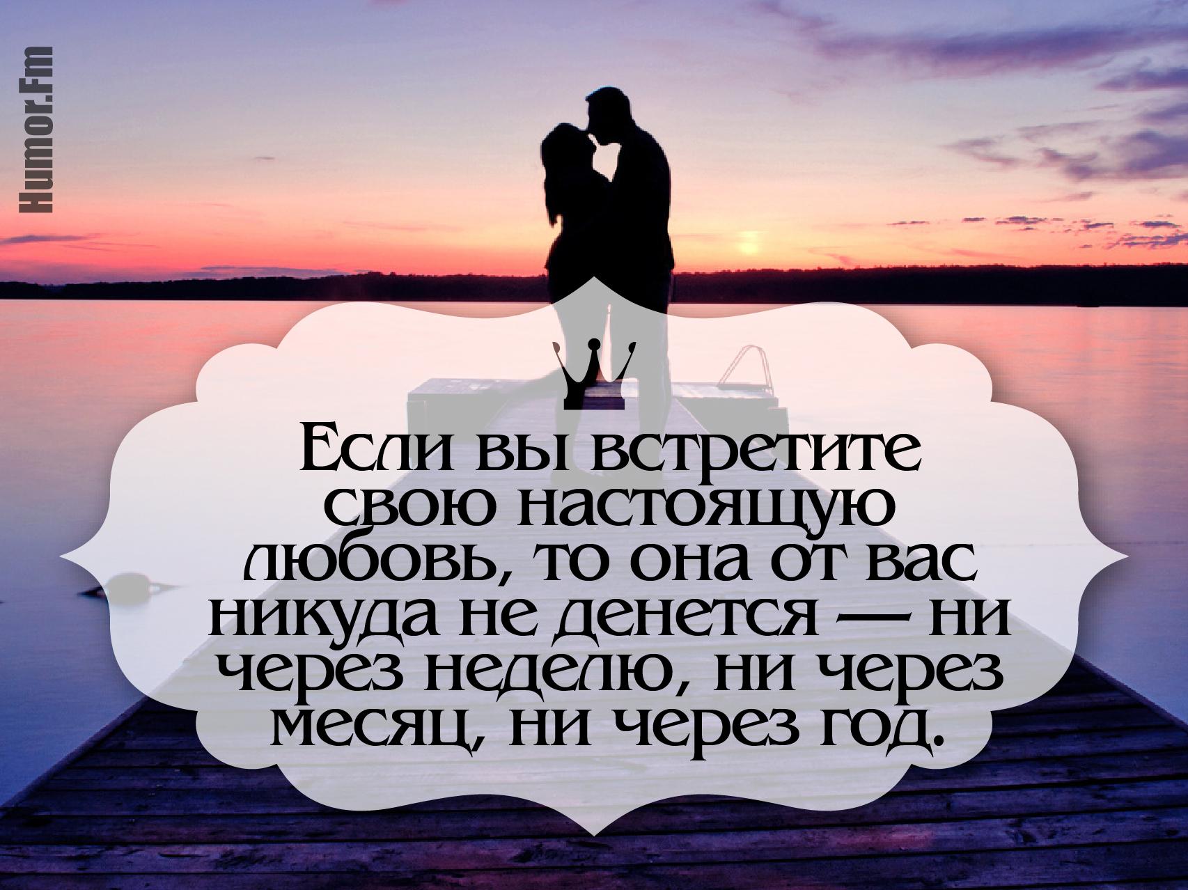Романтичные цитаты про любовь