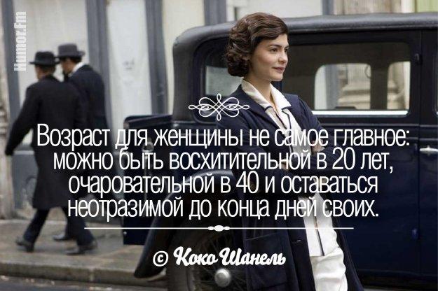 Настоящая женщина - это..