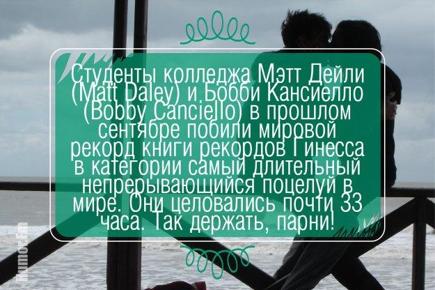 10 веселых фактов о поцелуях