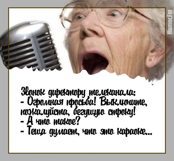 Анекдоты fm