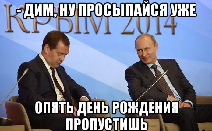 смешные фото медведева с надписями