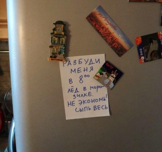 15 смешных, забавных и вдохновляющих SMS на холодильнике