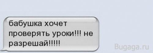 СМС-переписка мальчика Сани с его мамой Катей