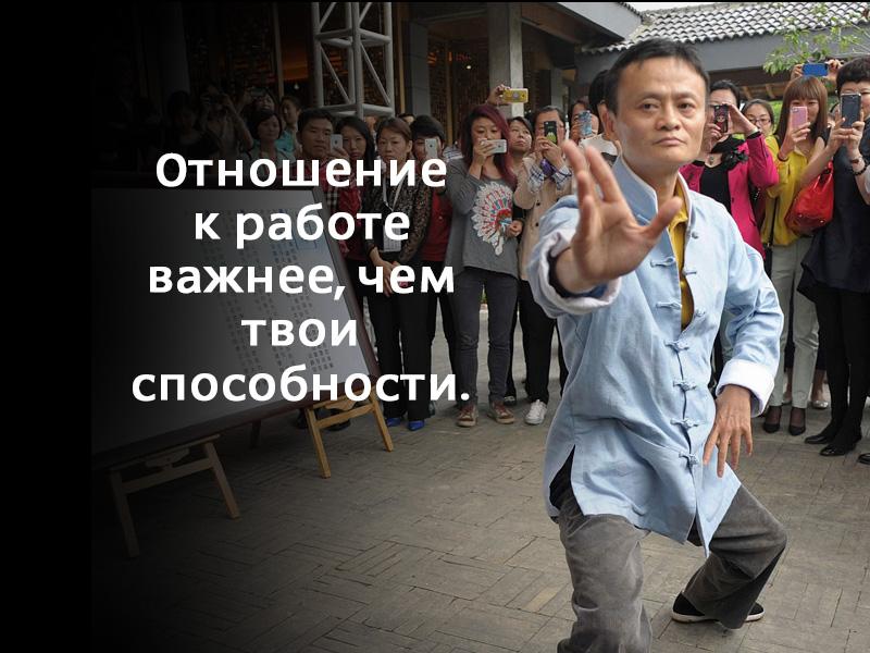 20 жизненных принципов самого успешного человека Китая. Верный путь к успеху!