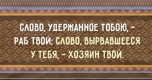 15 крупиц мудрости Востока. Пословицы, которые стоит прочесть каждому!