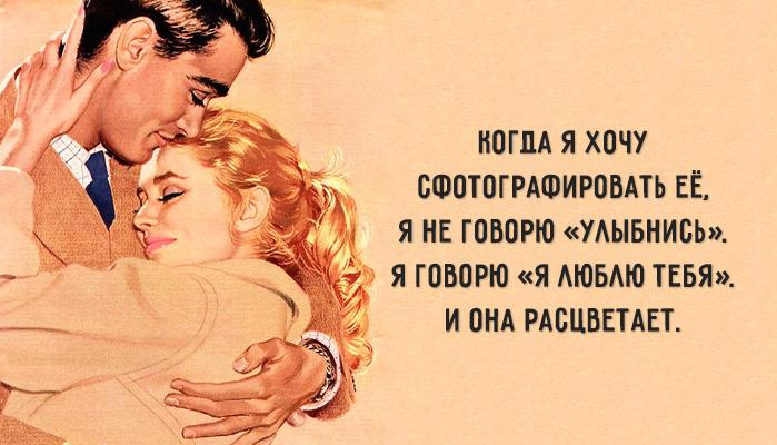 Любовь - это великое чувство!