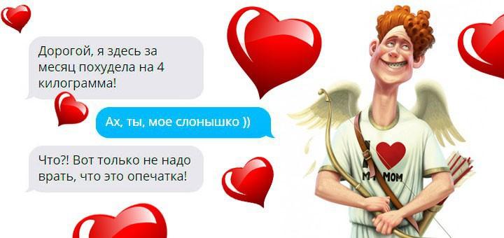 Влюбленные люди и смс от них