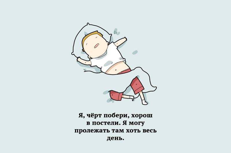 Картинки приколы сна