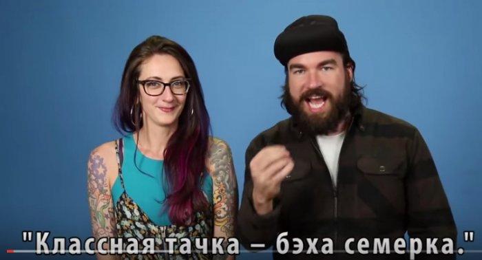 Американцев попросили произнести несколько фраз на русском. Без слёз на их потуги не взглянешь!