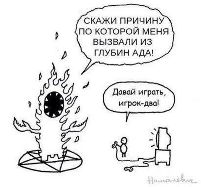 Картинки ада смешные
