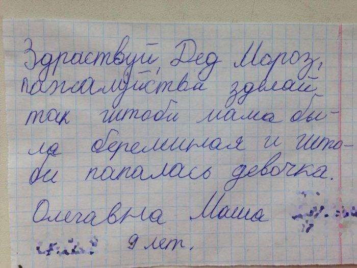 Забавные и очень трогательные письма деду морозу!