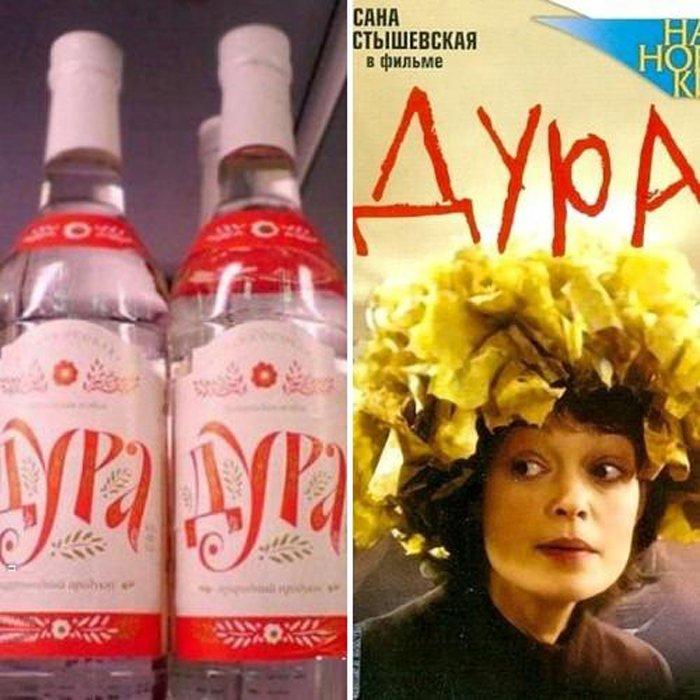 Это - Россия! Самые необычные названия водки!