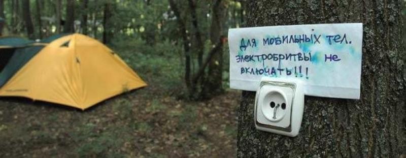 Туристический юмор. Поймет тот, кто бывал в походах