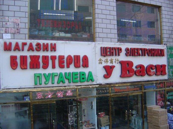 Китайцы жгут!!! Или как правильно зазывать русских!