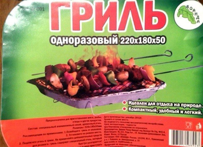 Русская смекалка и шашлык! Кто бы мог подумать?!