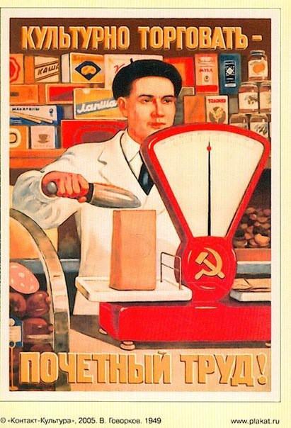 О, как оно было! Советские плакаты - история или комедия?
