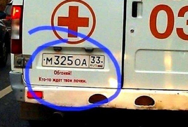 Осторожно!!! Российские медики...шутят!