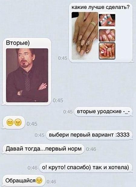 Очень смешные SMS диалоги