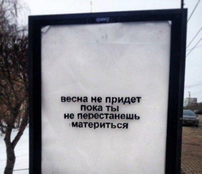Русская весна. Бессмысленная и беспощадная