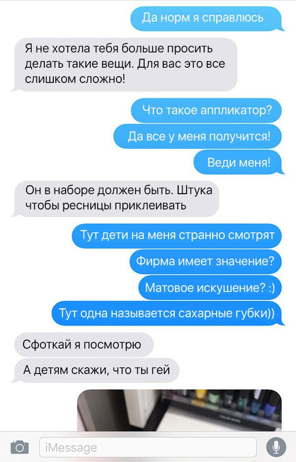 как девушки по смс знакомятся