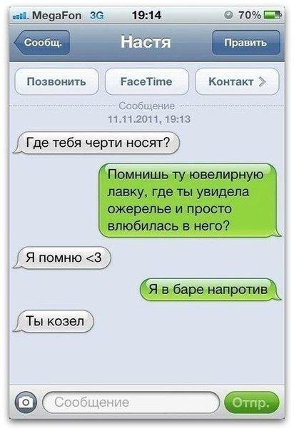 20 мега смешных смс-ок!!!