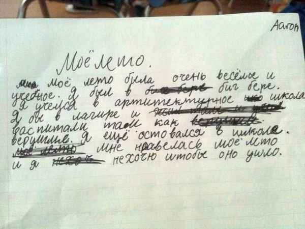 Ошеломляюще смешные сочинения детей!