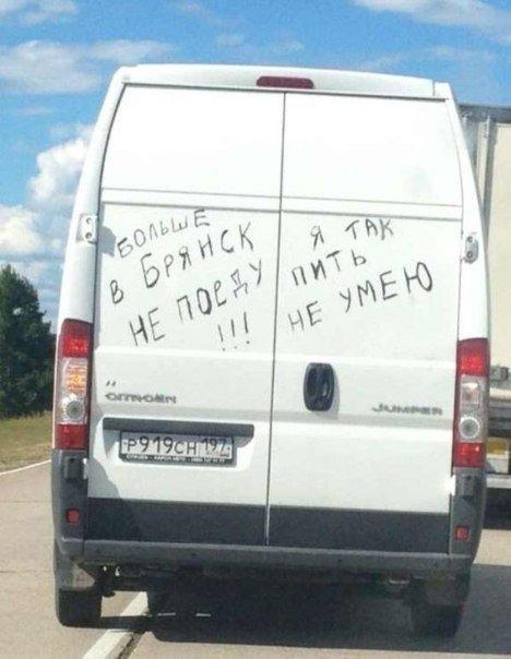 Смешные, вдохновляющие  и  нелепые надписи на автомобилях!