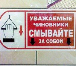 Безумные, смешные и креативные таблички в туалетах и для туалетов!