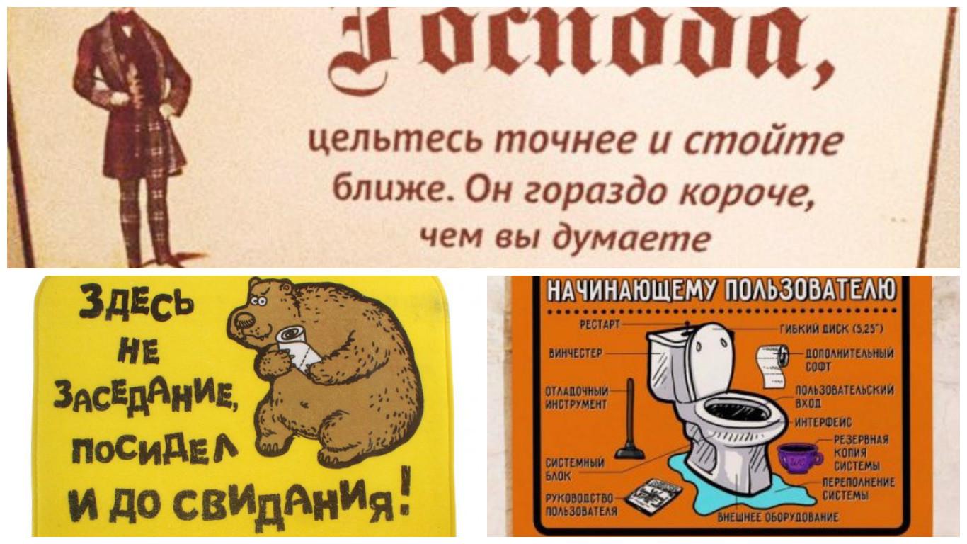 смывайте за собой в туалете табличка банков досрочное погашение