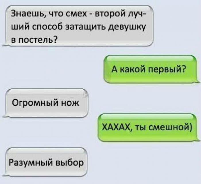 Анекдоты Знакомство Парня С Девушкой