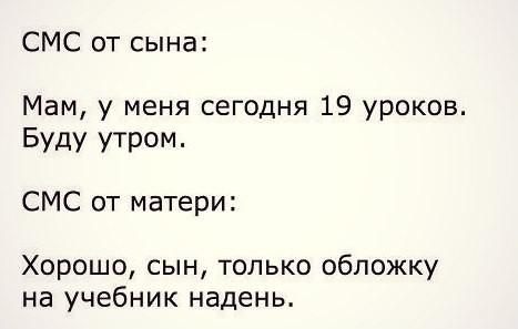 Правда жизни!