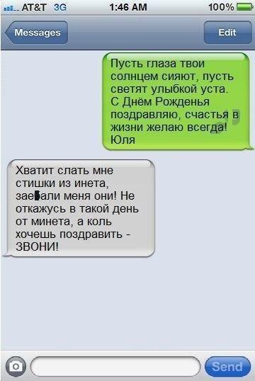 Очередная улетная подборка смешных смс!