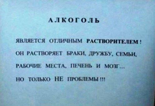 Какие бы законы не принимались, но алкоголь в России занимает очень крепкие позиции!