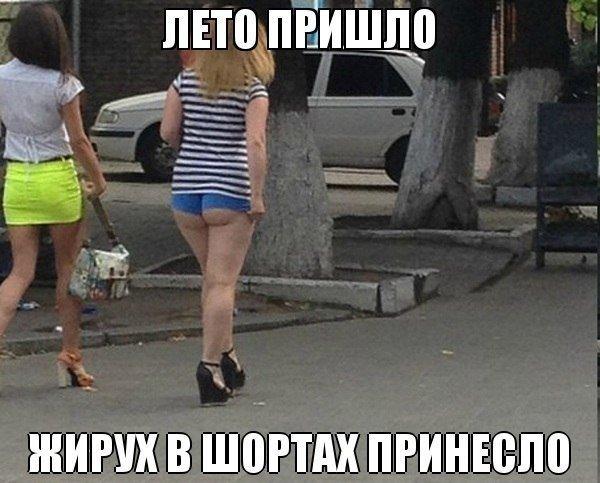 фото толстых поп в мини юбках