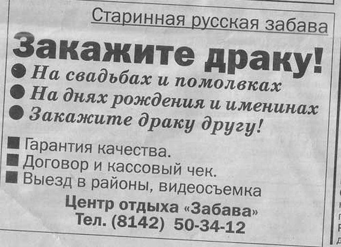 Вырезки из газет, с удивительно тонким юмором!