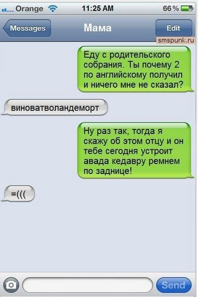 Очередные юмористические скриншоты смс-ок!