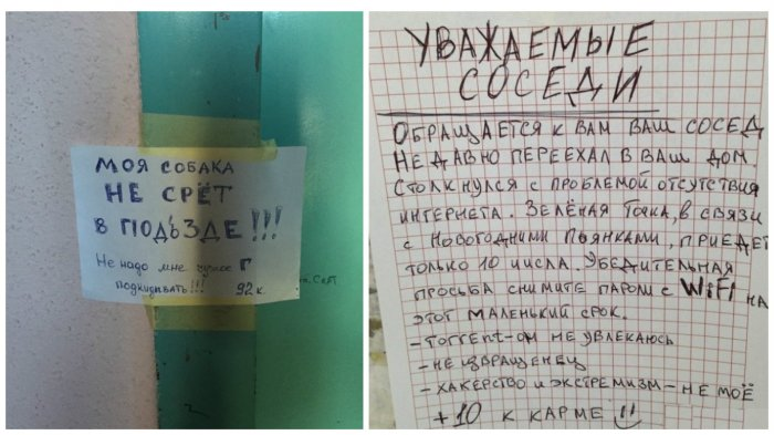 Война соседей, самые смешные и безумные объявления от наших  любимых соседей!