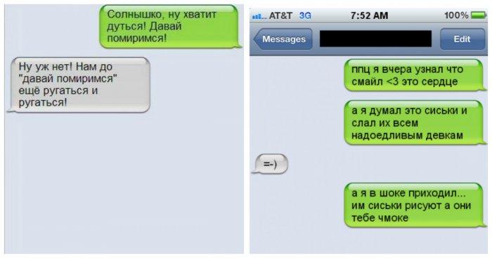 Безумные смс-ки обо всем!