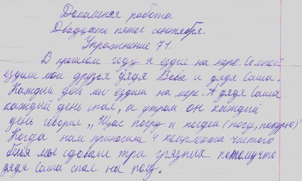 10 улетных детких сочинений и 1 смс о правде жизни!