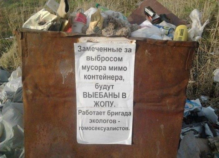 Чистота залог здоровья.. Выкидываем мусор, господа!