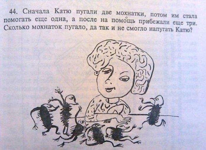 Маразмы из школьных учебников!