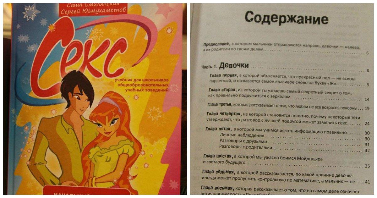 Секс с учебником