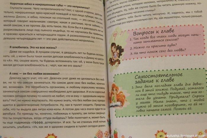 Фото учебник по сексу