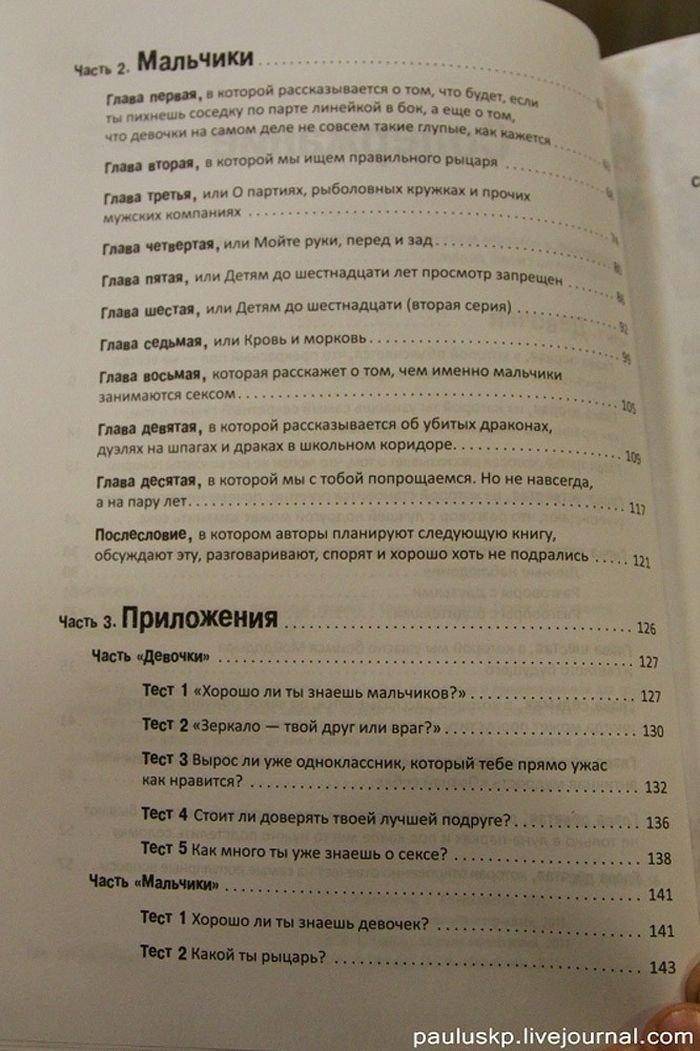 Позы в современных учебниках по сексу