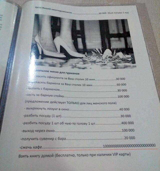 Бешеное меню различных заведений, которые не оставят Вас равнодушными!