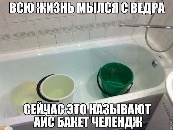 """""""Время тазиков"""" настигло нашу страну!"""