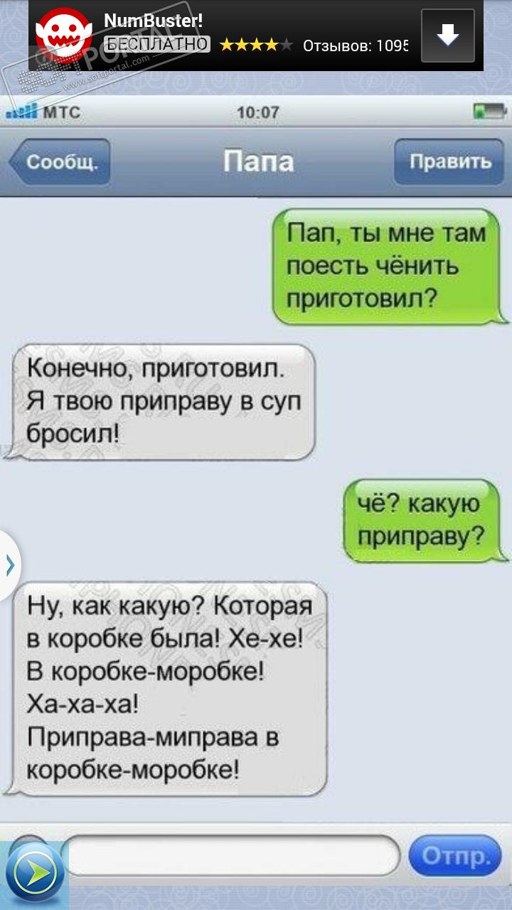 знакомства по sms в златоусте